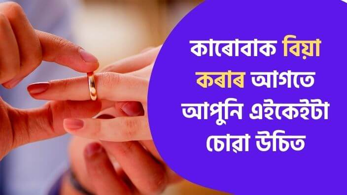 tips-before-marriage