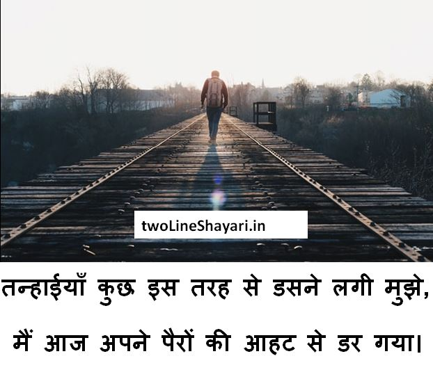 Alone Sad Shayari in Hindi Text, Alone Sad Shayari in Hindi Image