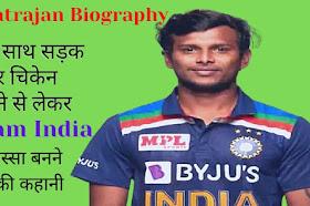 यॉर्कर किंग के नाम से मशहूर तेज गेंदबाज टी. नटराजन का जीवन परिचय