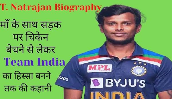 टी. नटराजन का जीवन परिचय | T. Natarajan Biography In Hindi