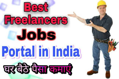 Earn Money at Home - Best Freelancer Job Portal In India For Online Earning In 2020 in Hindi