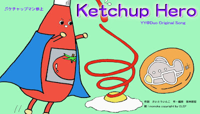 Ketchup Hero ケチャップマン参上!