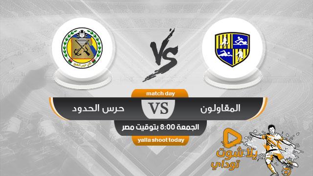 مشاهدة مباراة المقاولون العرب وحرس الحدود بث مباشر