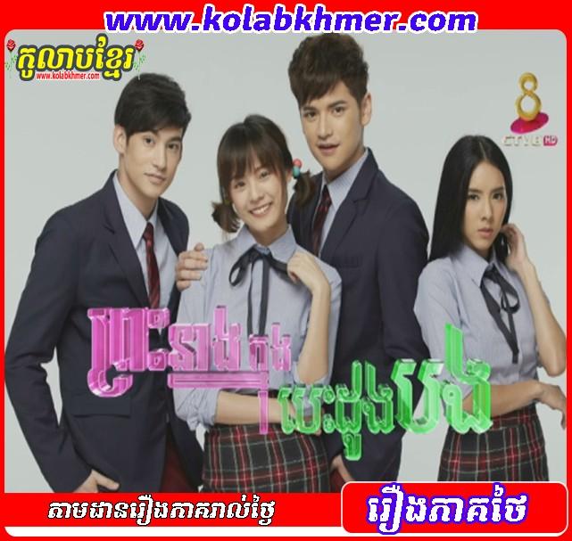 Preah Neang Knong Besdoung Bong [20 END]