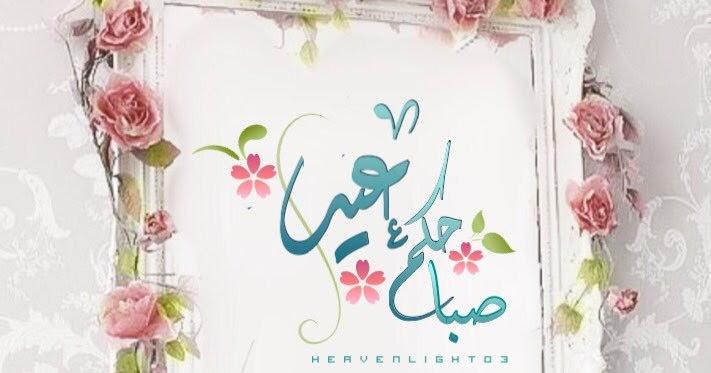 صور عن صباح عيد الاضحى مكتوب عليها صباحكم عيد