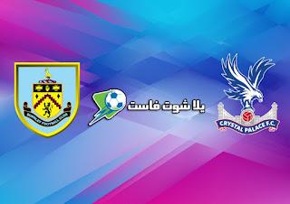 مشاهدة مباراة كريستال بالاس وبيرنلي بث مباشر اليوم الأثنين 29-06-2020 في الدوري الانجليزي