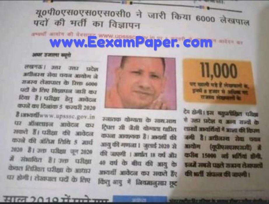 up lekhpal question paper, उप लेखपाल भर्ती लेटेस्ट न्यूज़, up lekhpal syllabus,उप लेखपाल वचनस्य लेटेस्ट न्यूज़, लेखपाल भर्ती सिलेबस, राजस्व लेखपाल भर्ती कब आएगी,लेखपाल भर्ती ऑनलाइन फॉर्म 2020, लेखपाल भर्ती 2020, लेखपाल भर्ती के लिए योग्यता, up lekhpal vacancy district, up lekhpal vacancies, up lekhpal vacancy, up lekhpal syllabus, syllabus of up lekhpal, up lekhpal syllabus in hindi, up lekhpal recruitment 2020, up lekhpal admit card