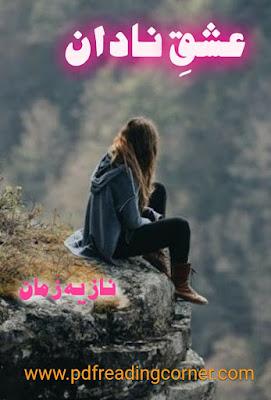 Ishq e Nadaan By Nazia Zaman - PDF Book