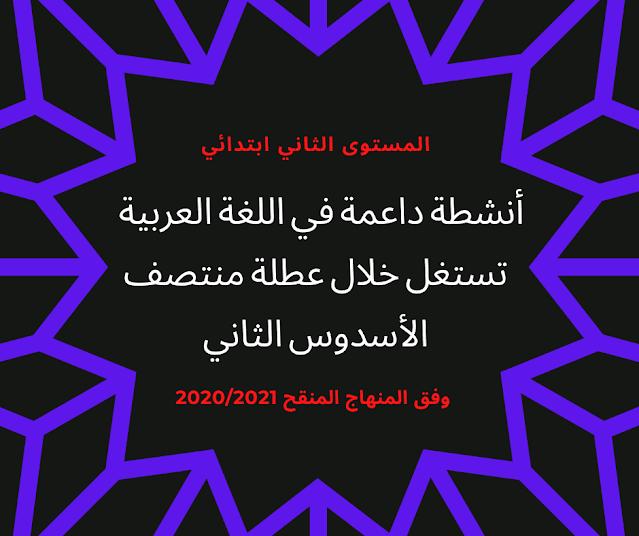 أنشطة داعمة في اللغة العربية المستوى الثاني تستغل خلال عطلة نهاية الأسدوس الأول