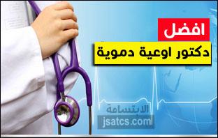 افضل دكتور أوعية دموية بالرياض