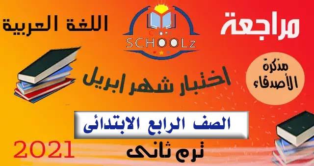 ملزمة مراجعة  شهر ابريل لمادة اللغة العربية للصف الرابع -  ملزمة الاصدقاء