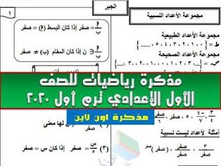 مذكرة رياضيات للصف الأول الإعدادي ترم أول 2020 أستاذ طارق عبد الجليل