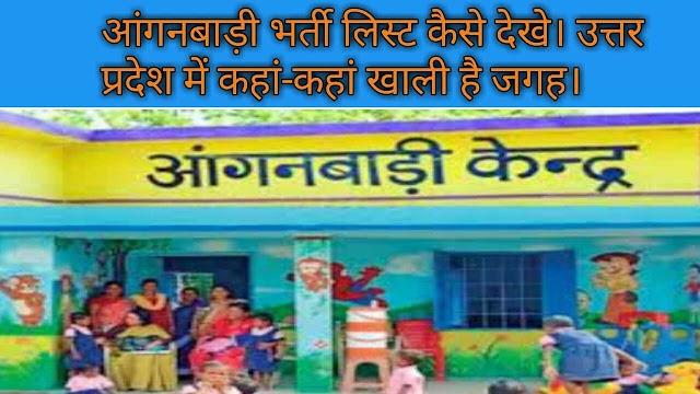 Up aganwadi bharti list 2021 | उत्तर प्रदेश आंगनबाड़ी भर्ती लिस्ट। आंगनबाड़ी कहां जगह खाली है।