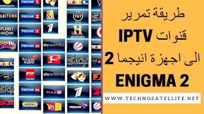 طريقة تمرير قنوات ايبي تفي الى اجهزة انيجما IPTV ENIGMA 2 channels DCC FTP