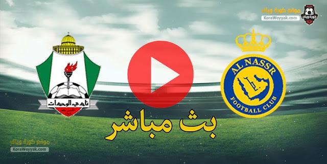 نتيجة مباراة الوحدات والنصر اليوم 14 أبريل 2021 في دوري أبطال آسيا