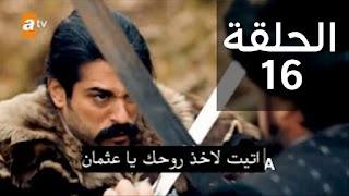 مسلسل قيامة عثمان 16 ◀️ عبر قصة عشق وقناة TV STAR ◀️ تفاصيل الحلقة 16  من مسلسل المؤسس عثمان