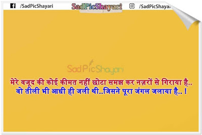breakup shayri dp