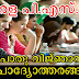 Kerala PSC General Knowledge Questions - പൊതു വിജ്ഞാനം (25)