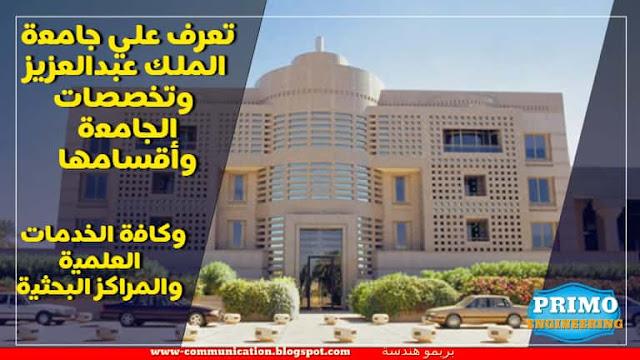 تعرف علي جامعة الملك عبدالعزيز وتخصصات الجامعة وأقسامها وكافة الخدمات العلمية والمراكز البحثية