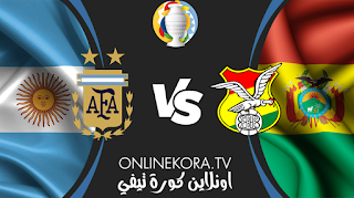 مشاهدة مباراة الأرجنتين وبوليفيا القادمة بث مباشر اليوم  29-06-2021 في كوبا أمريكا