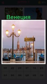 причал в Венеции где стоят гондолы и светят фонари