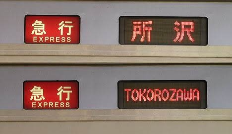 東急東横線 副都心線・西武線直通 急行 所沢行き2 横浜高速鉄道Y500系