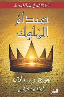 رواية صدام الملوك