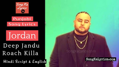 jordan-lyrics-deep-jandu