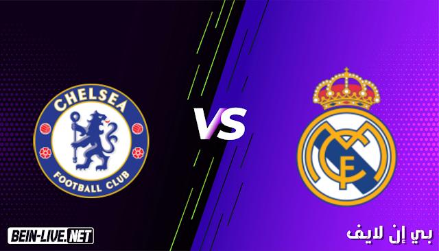 مشاهدة مباراة ريال مدريد وتشيلسي بث مباشر اليوم بتاريخ 27-04-2021 في دوري ابطال اوروبا
