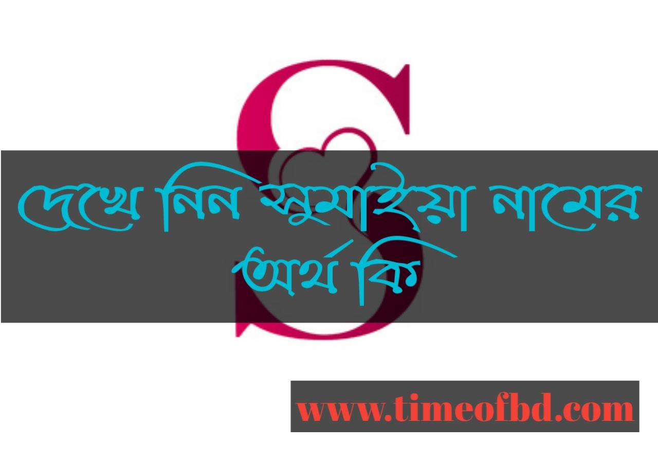 Sumaiya name meaning in Bengali, সুমাইয়া নামের অর্থ কি, সুমাইয়া নামের বাংলা অর্থ কি, সুমাইয়া নামের ইসলামিক অর্থ কি,
