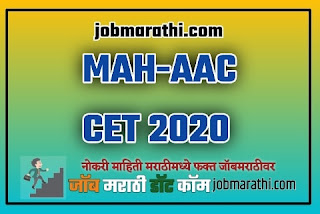 MAH-AAC CET 2020  | Job Marathi , जॉब मराठी   MAH-AAC CET 2020 MAH-AAC CETA government of Maharashtra, State Common Entrance Test Cell Mumbai are publishing notification for Common Entrance Test MAH-AAC-CET 2020 for First Year of Full Time Professional Undergraduate Visual Art Courses in the Government, Govt. Aided and Unaided Institutes in the Maharashtra State.