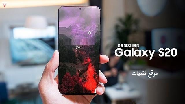 سامسونج تحدد موعد اطلاق هواتفها الرائدة Galaxy S20 Series