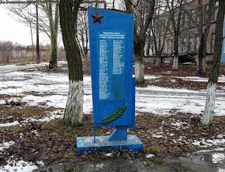 Часов Яр. Памятный знак горнякам-участникам Второй мировой войны возле Горного управления