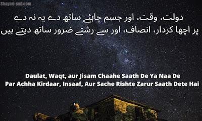 Whatsapp Urdu Status