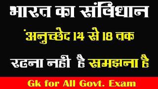 भारतीय संविधान