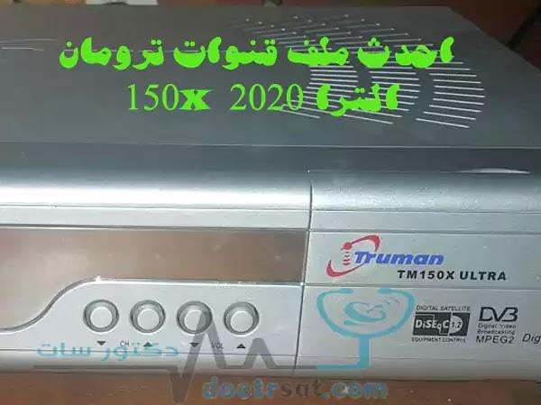 احدث ملف قنوات ترومان 150x الترا 2020 - ملف قنوات truman 150x Ultra