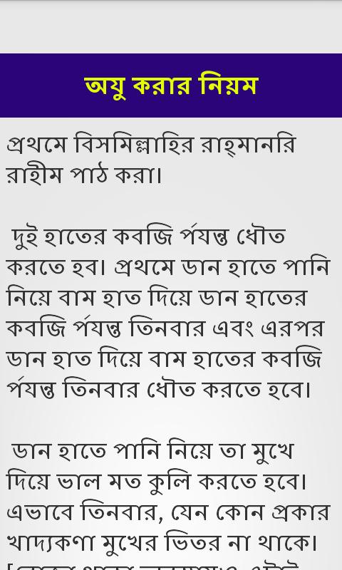 oju vonger karon in bangla pdf