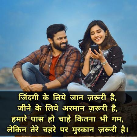 Latest & Best Love Story Shayari In Hindi Download | लव शायरी