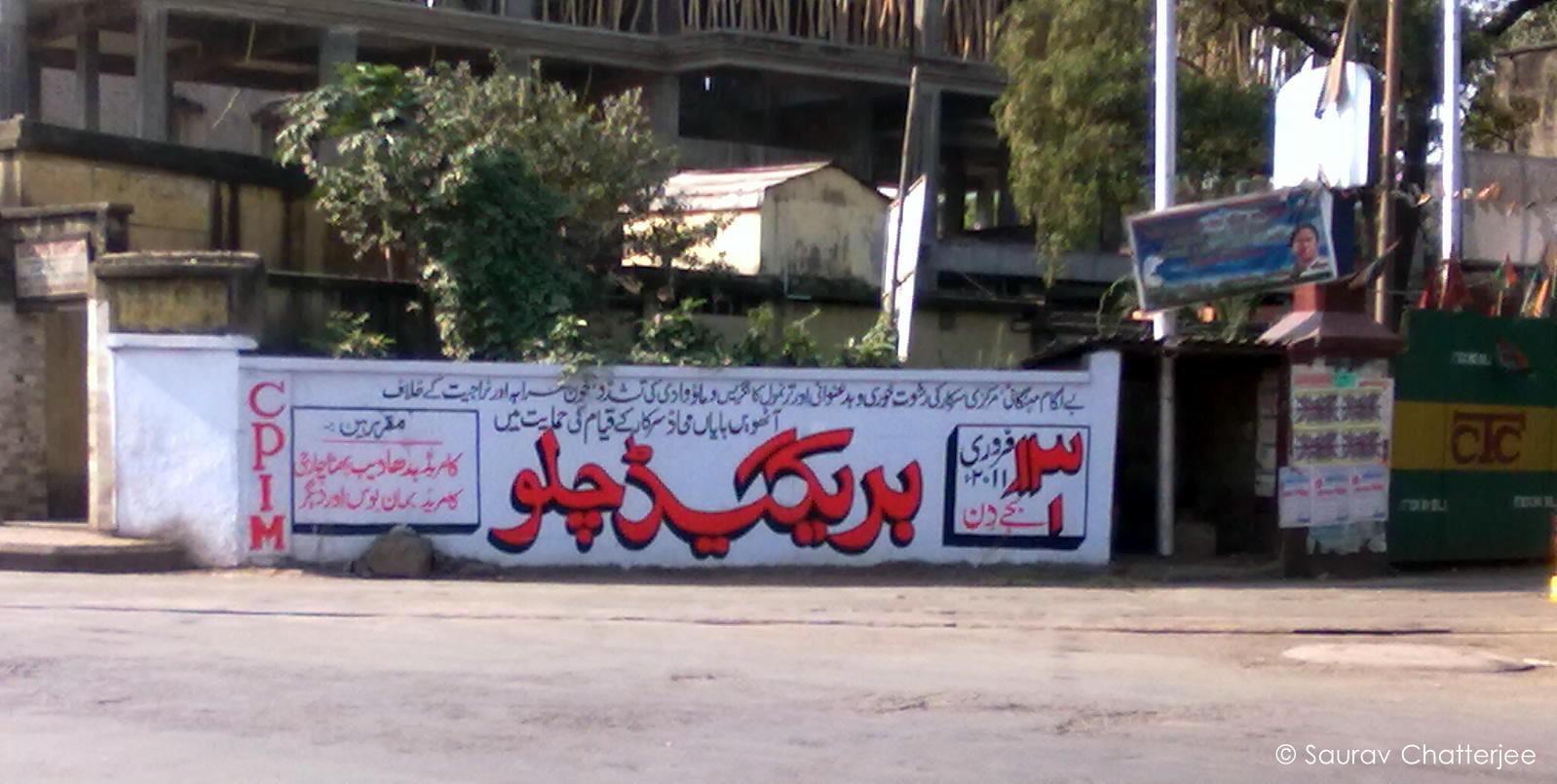 Stop Wall Writings ! | Promote Bangla