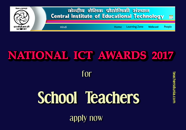 National-ICT-Awards-2017-for-School-Teachers