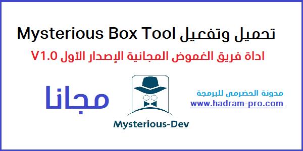 حصريا تحميل وتفعيل أداة Mysterious Box Tool الإصدار V1.0