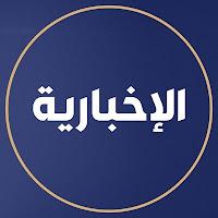 قناة السعودية الاخبارية بث مباشر - AlEkhbariya Live