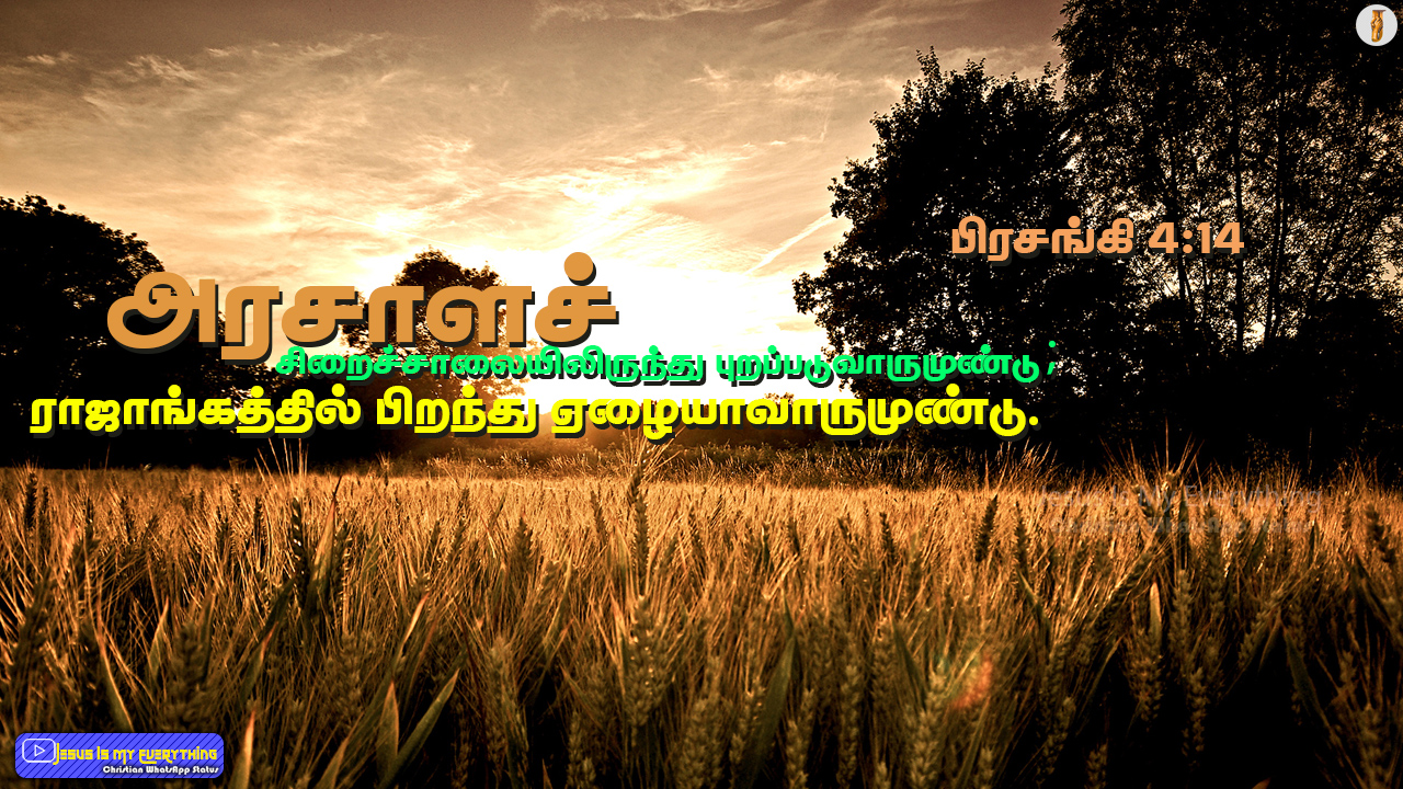 Bible Words Today Tamil Bible Words Hd Wallpaper Download Tamil Bible Words Wallpaper