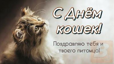 что это за праздник, когда отмечается в России (2 даты празднования)