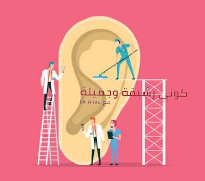 كيف اهتم ب صحة الاذن وسلامتها | طرق تقوية السمع والحفاظ على السمع