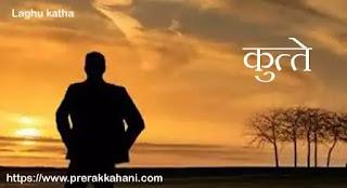 Motivational Story In Hindi | Hindi Short Stories | कुत्ते | Dr. M.K. Mazumdar | laghu katha | M.K. Majumdar | hindi kahani | Inspirational Stories | Hindi| Short Stories | Perak Kahani | Hindi Sahitya | manoj kumar | hindi laghu katha |हिंदी लघु-कथाएं | Short story | hindi short story | लघु कहानी | लघुकथा | साहित्य कथा | लघुकथा संग्रह | prerakkahani.com