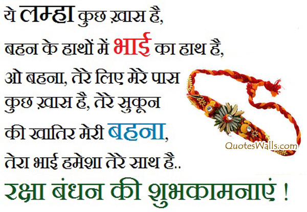 Happy Raksha Bandhan 140 Character Sms in Hindi, Marathi, Tamil, Sister, Brother