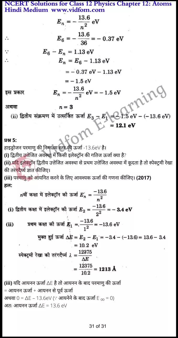 class 12 physics chapter 12 light hindi medium 31