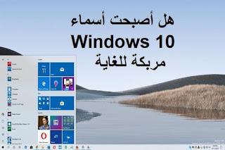 هل أصبحت أسماء Windows 10 مربكة للغاية