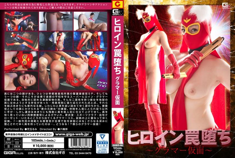 GHKO-46 Heroine Jatuh ke Jebakan -Glamour Masks-
